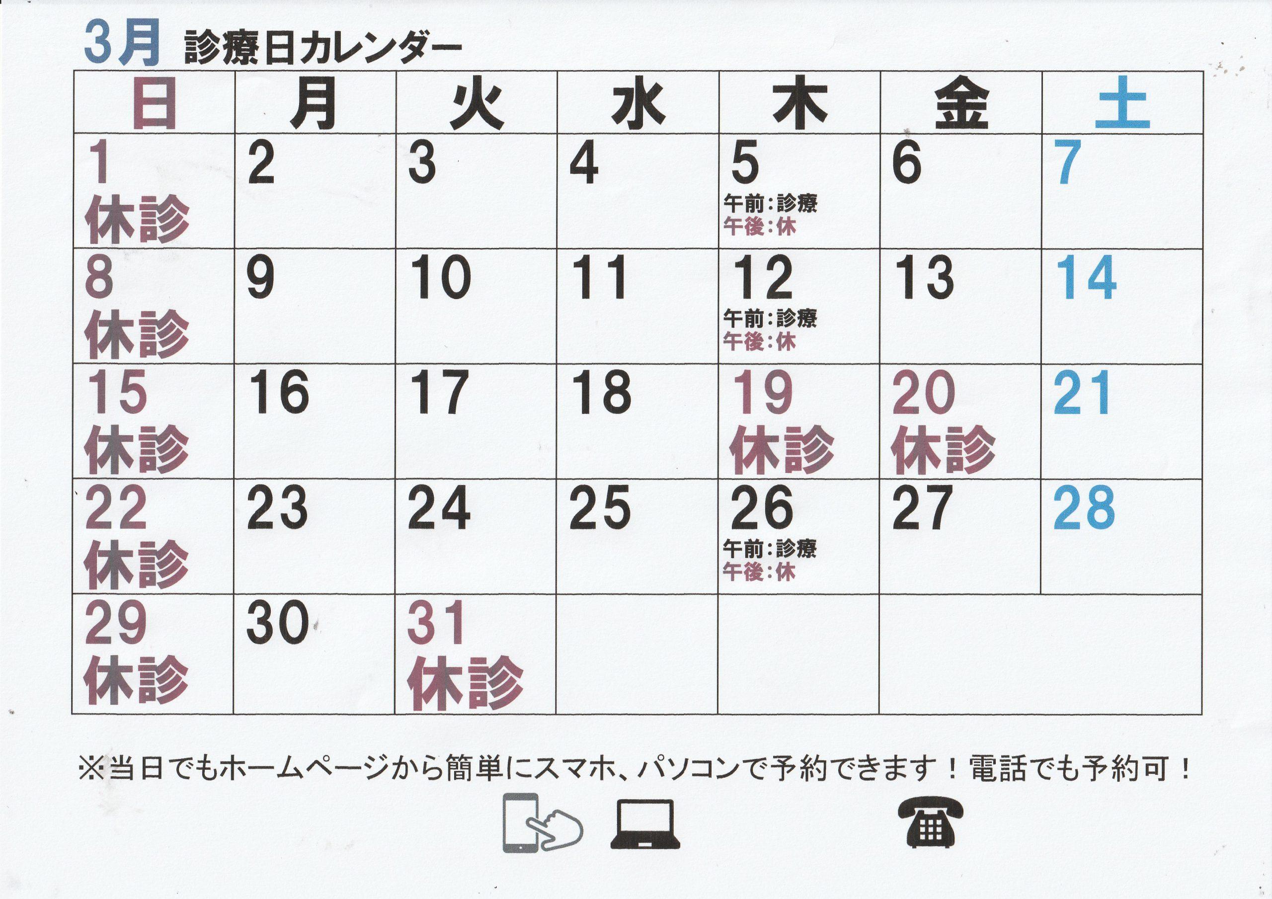 令和2年3月カレンダー