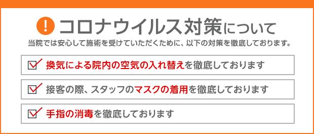 bnr_mail_corona02_orange[1]