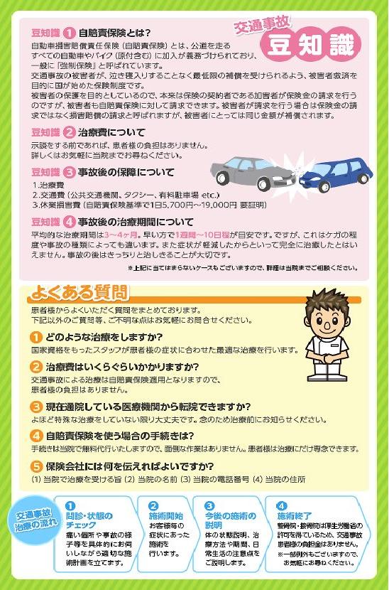 交通事故 ネット